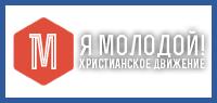 Портал молодежного отдела союза ЕХБ России
